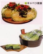 キャベツ姿漬と野沢菜漬お試しセット